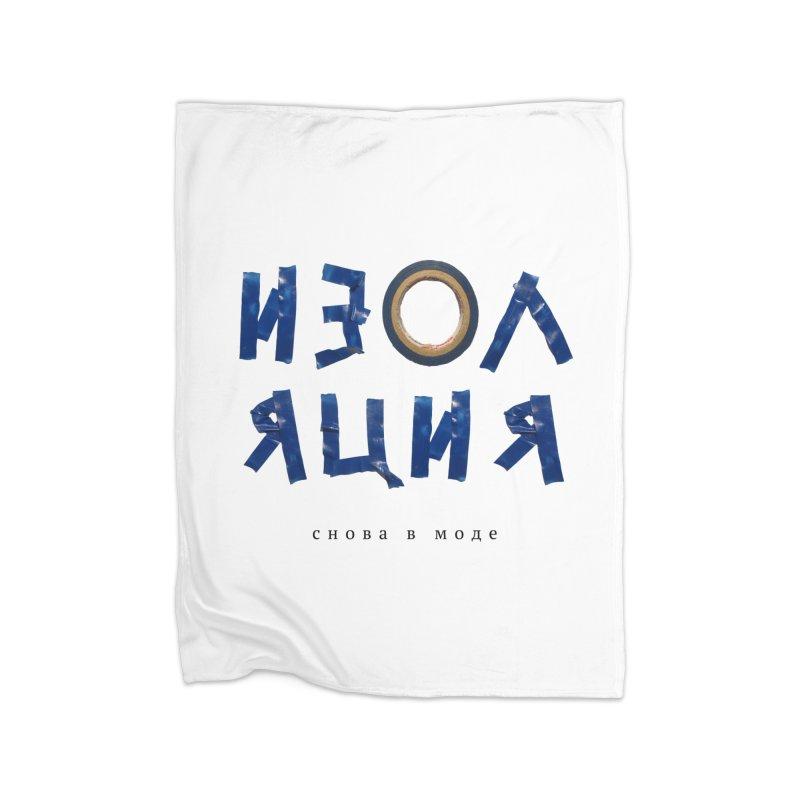 Isolation Home Fleece Blanket Blanket by ゴロキ | GORODKEY | GRDK Clothing