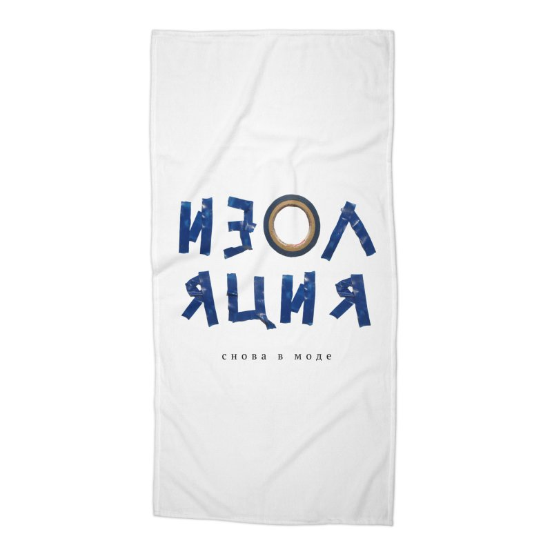Isolation Accessories Beach Towel by ゴロキ | GORODKEY | GRDK Clothing