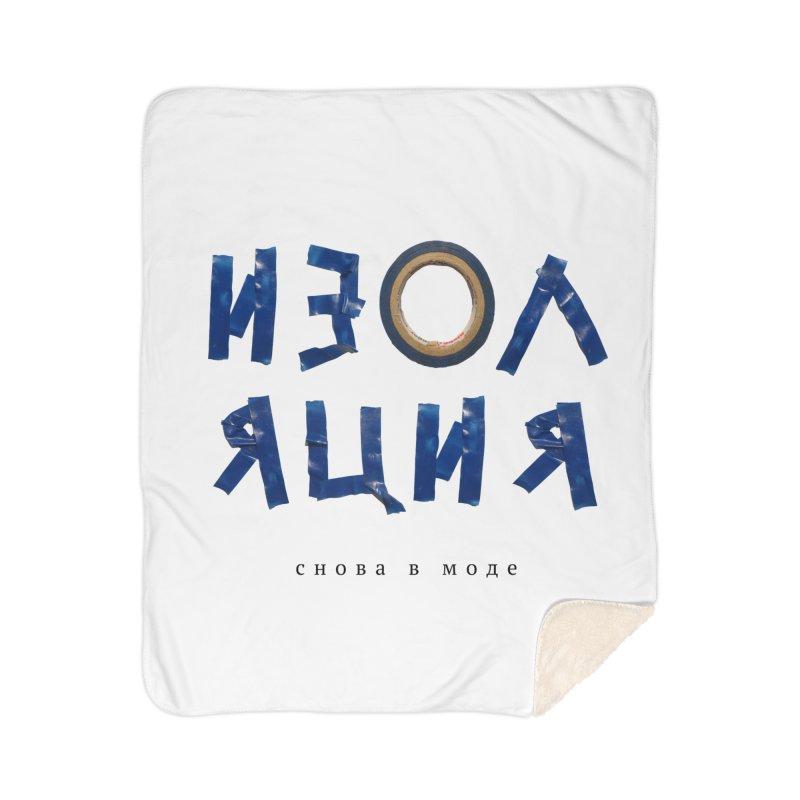 Isolation Home Sherpa Blanket Blanket by ゴロキ | GORODKEY | GRDK Clothing