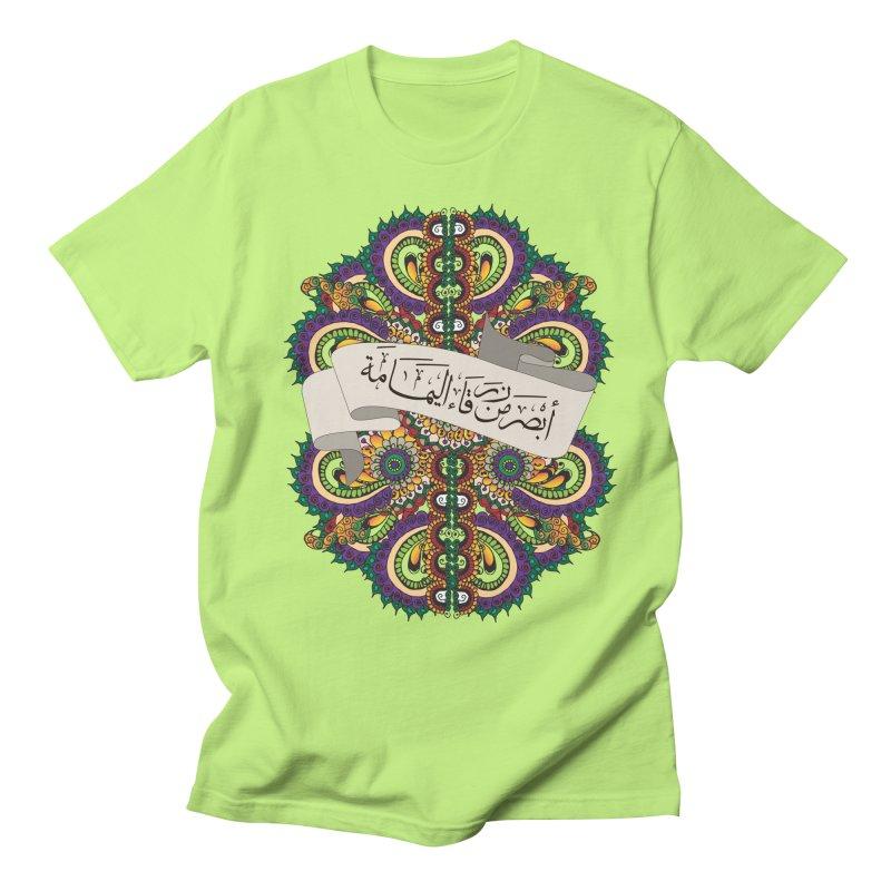 Absar_Min_Zarqa'_Alyamama Men's T-Shirt by Iythar's Artist Shop