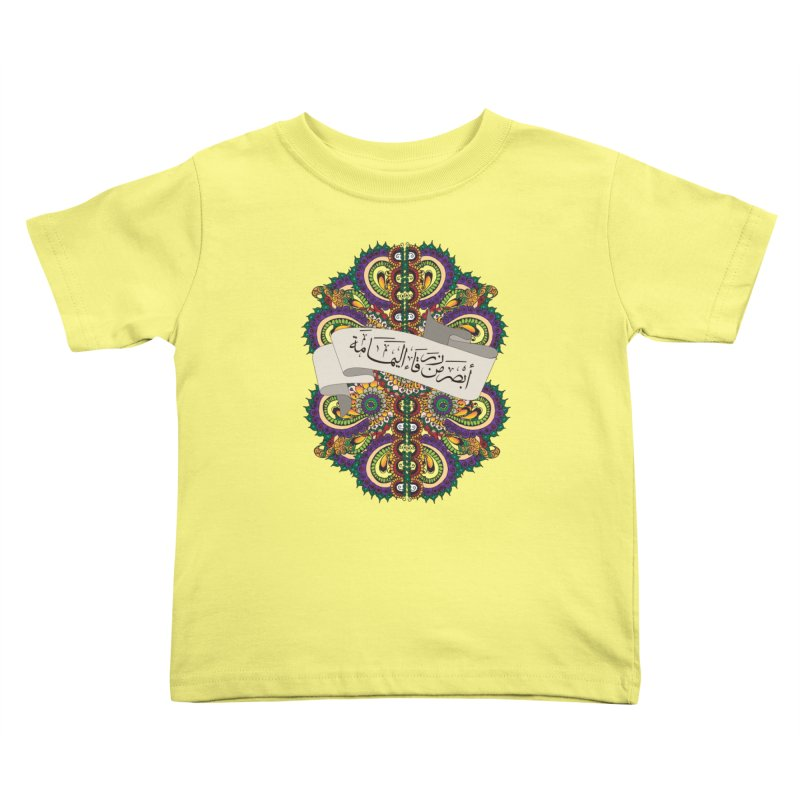 Absar_Min_Zarqa'_Alyamama Kids Toddler T-Shirt by Iythar's Artist Shop