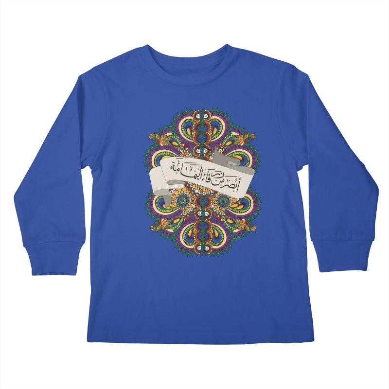 Absar_Min_Zarqa'_Alyamama Kids Longsleeve T-Shirt by Iythar's Artist Shop