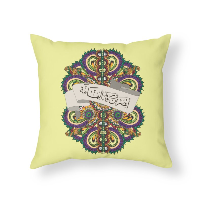 Absar_Min_Zarqa'_Alyamama Home Throw Pillow by Iythar's Artist Shop