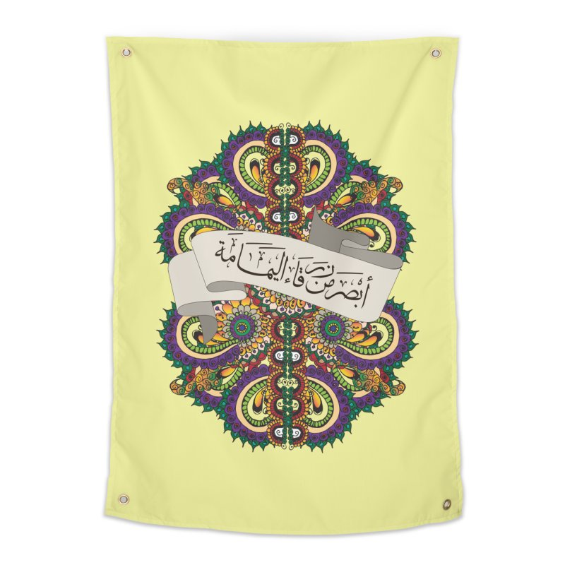 Absar_Min_Zarqa'_Alyamama Home Tapestry by Iythar's Artist Shop