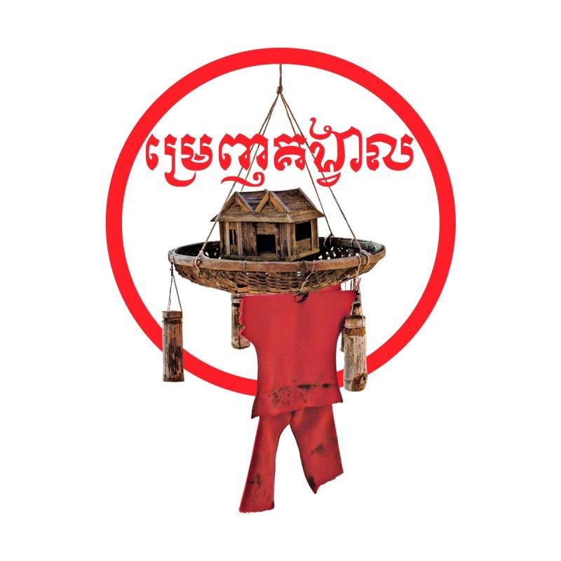 Mrenh Gongveal by Peregrinus Creative
