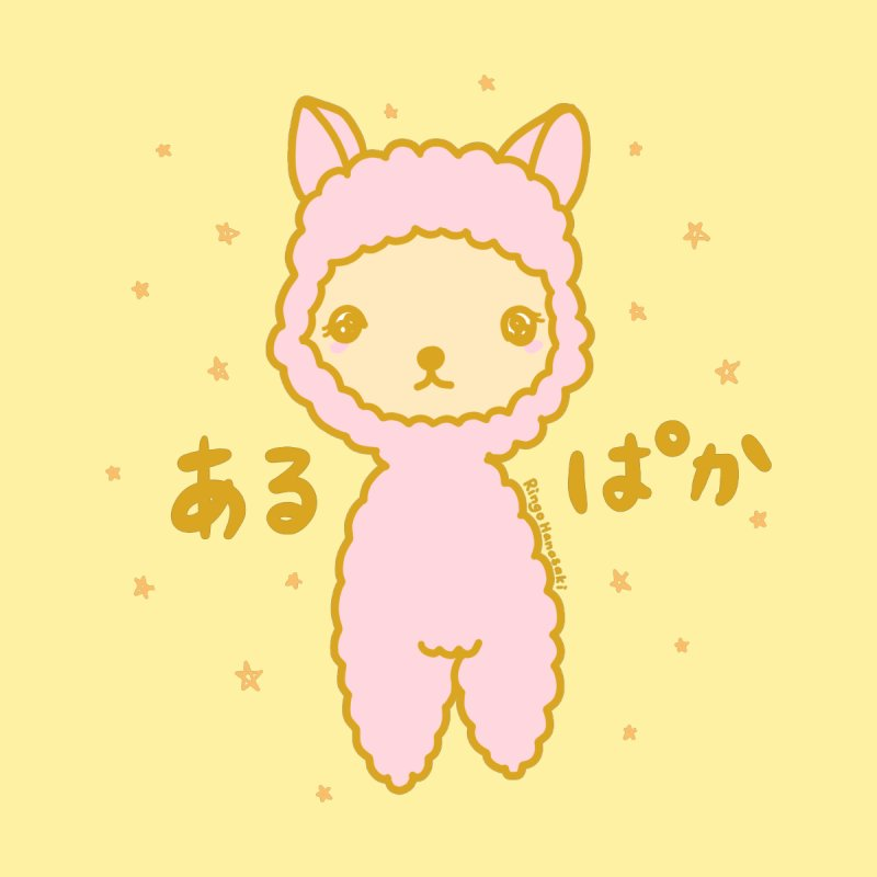 Kawaii Alpaca Home Stretched Canvas by RingoHanasaki's Artist Shop