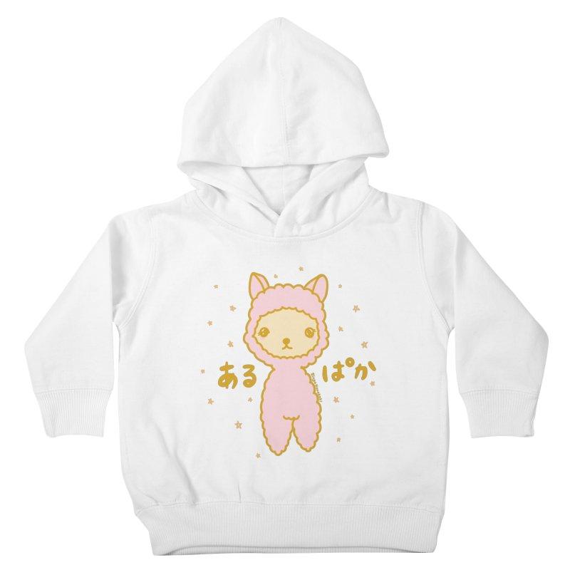 Kawaii Alpaca Kids Toddler Pullover Hoody by RingoHanasaki's Artist Shop