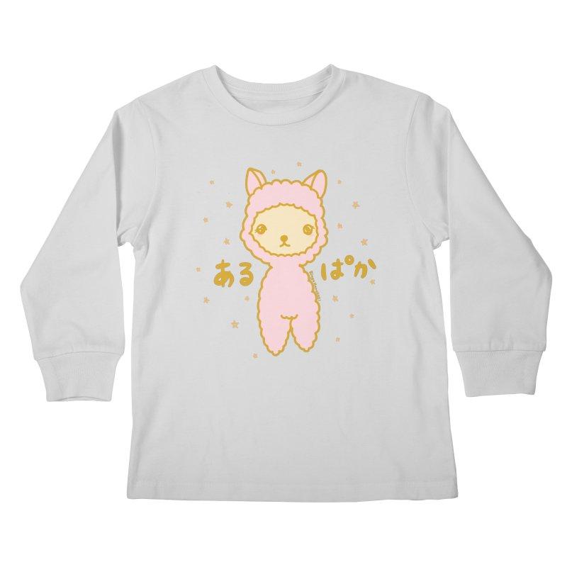 Kawaii Alpaca Kids Longsleeve T-Shirt by RingoHanasaki's Artist Shop