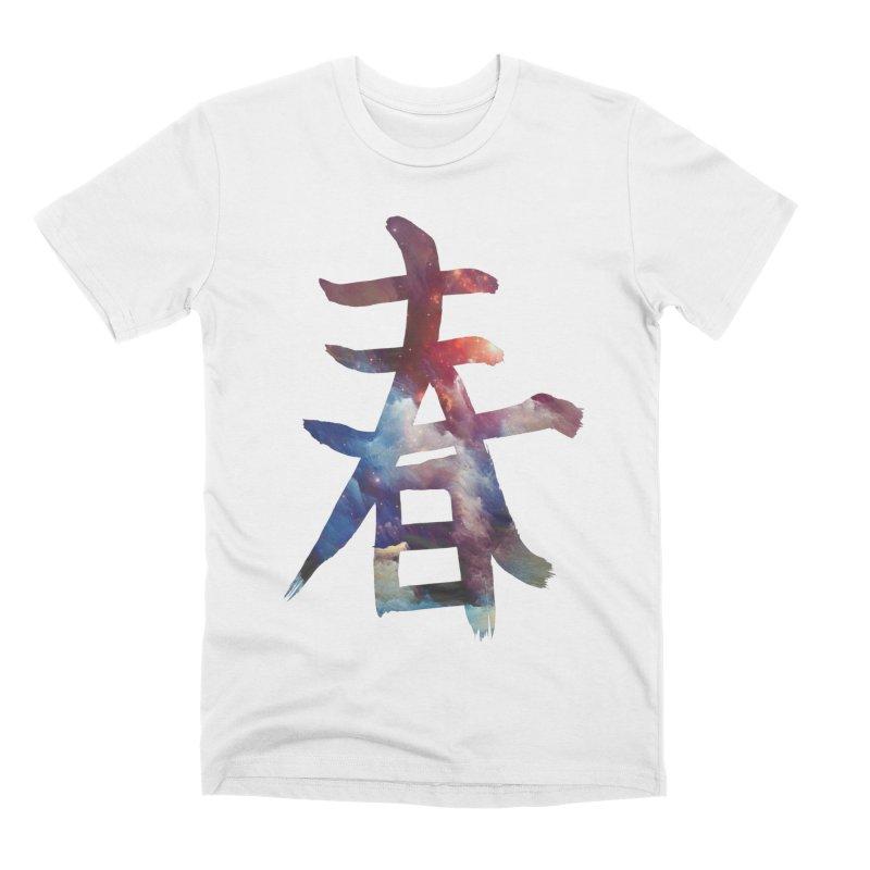 JUMP // ダンス Men's T-Shirt by SHADEPRINT.DESIGN