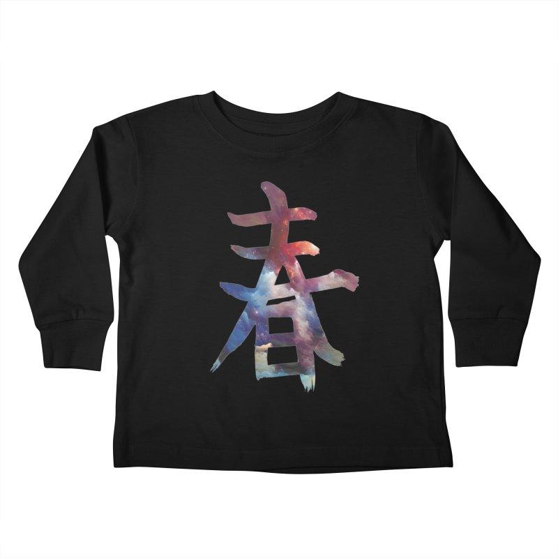 JUMP // ダンス Kids Toddler Longsleeve T-Shirt by SHADEPRINT.DESIGN
