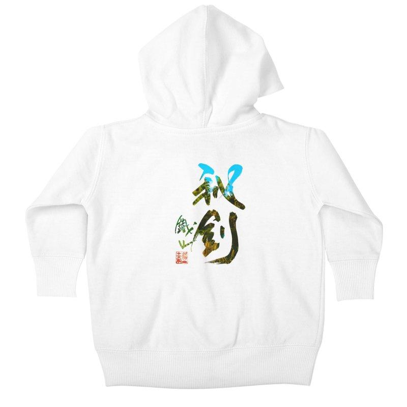 Trademarks. Kids Baby Zip-Up Hoody by Shadeprint's Artist Shop