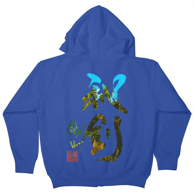 Trademarks. Kids Zip-Up Hoody by Shadeprint's Artist Shop