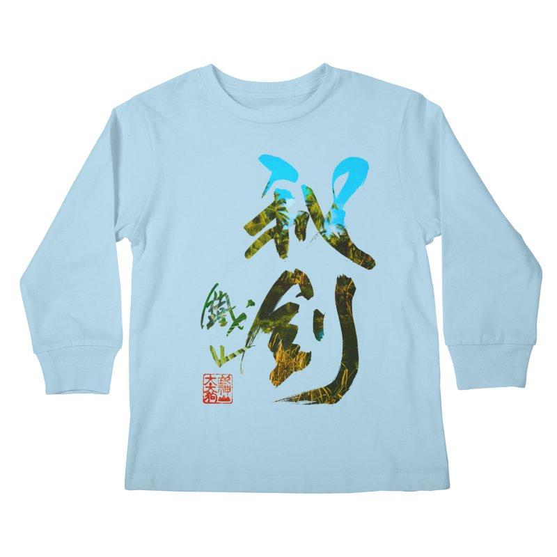Trademarks. Kids Longsleeve T-Shirt by Shadeprint's Artist Shop