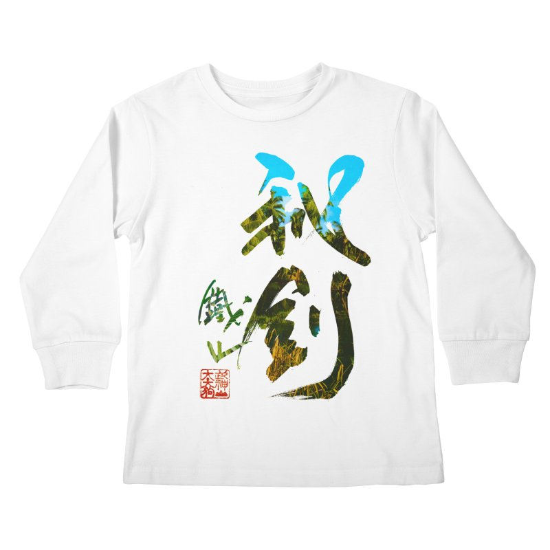 Trademarks. Kids Longsleeve T-Shirt by Shadeprint's Artist Shop