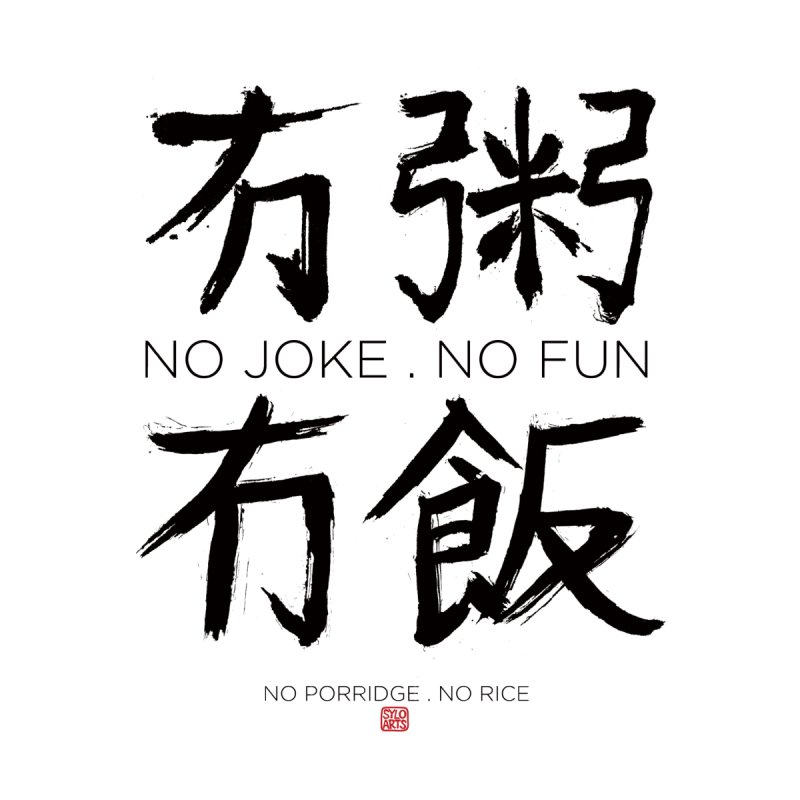 No Joke . No Fun  -  No Porridge . No Rice   by No Porridge No Rice