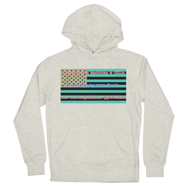 I Tampered With The US Election Women's Pullover Hoody by Shirts That Never Happened