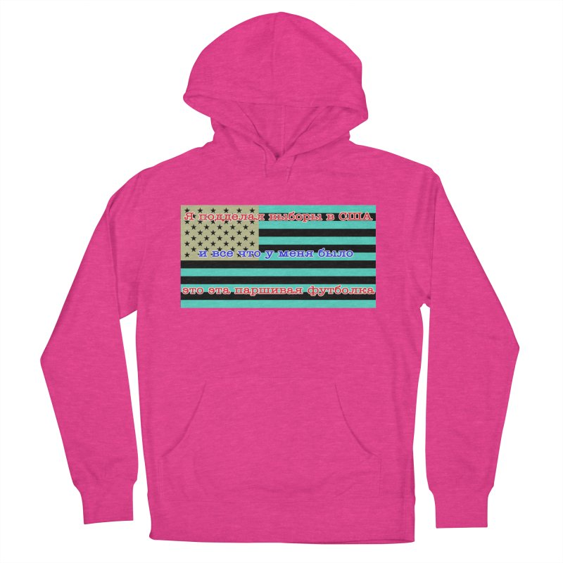 I Tampered With The US Election Women's French Terry Pullover Hoody by Shirts That Never Happened