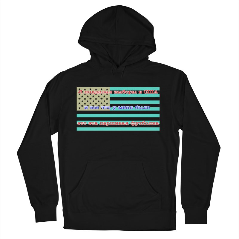 I Tampered With The US Election Men's French Terry Pullover Hoody by Shirts That Never Happened