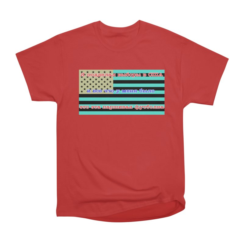 I Tampered With The US Election Men's Heavyweight T-Shirt by Shirts That Never Happened