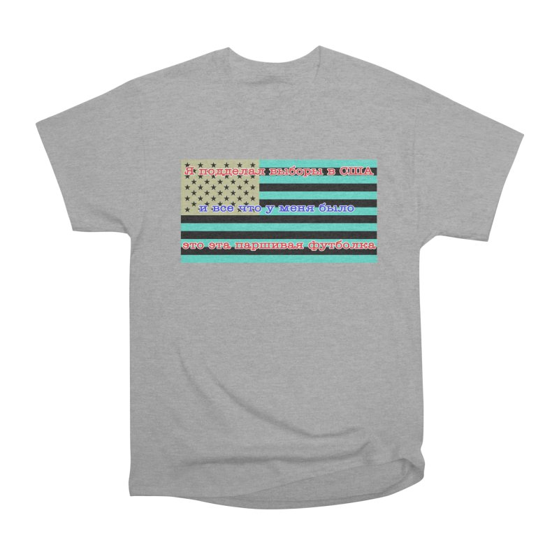I Tampered With The US Election Men's Classic T-Shirt by Shirts That Never Happened