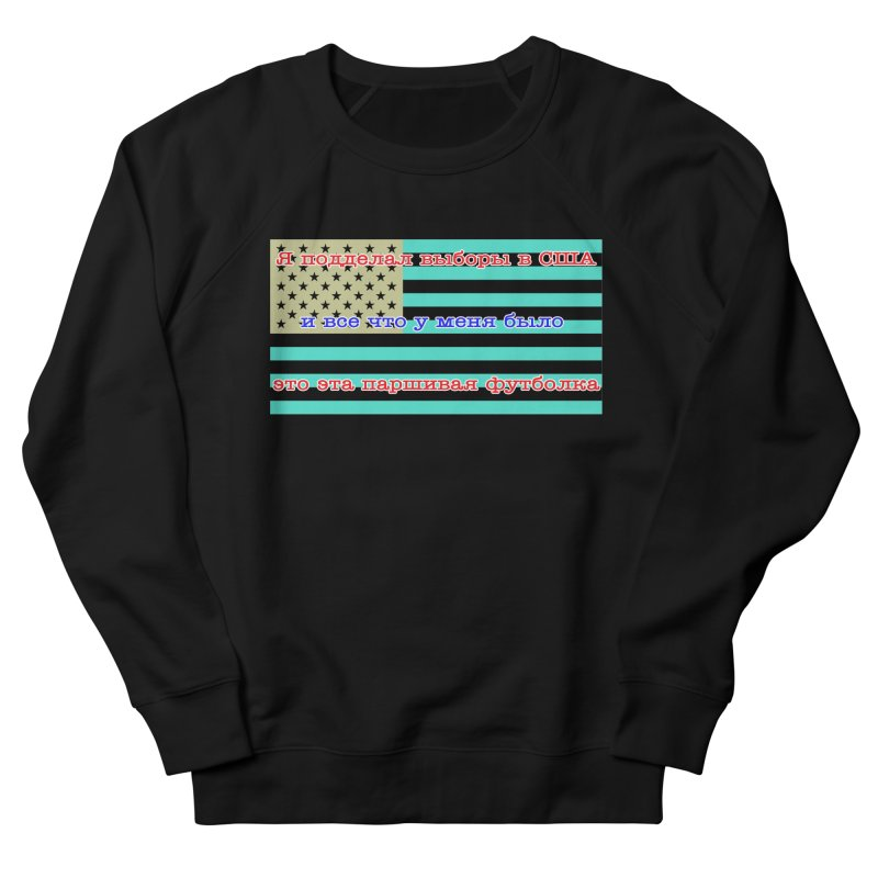 I Tampered With The US Election Women's French Terry Sweatshirt by Shirts That Never Happened