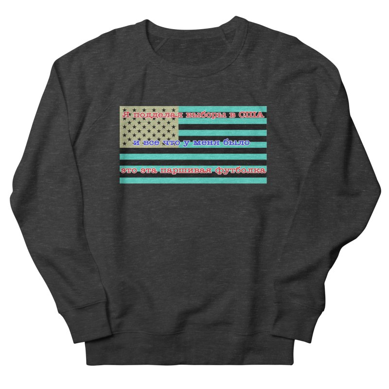 I Tampered With The US Election Men's French Terry Sweatshirt by Shirts That Never Happened