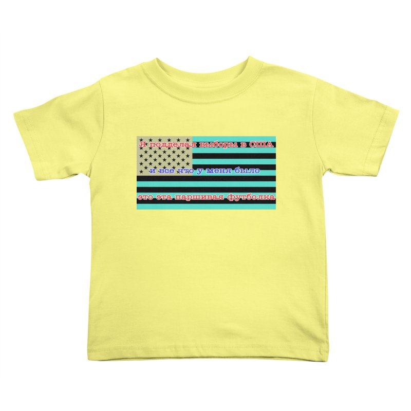 I Tampered With The US Election Kids Toddler T-Shirt by Shirts That Never Happened