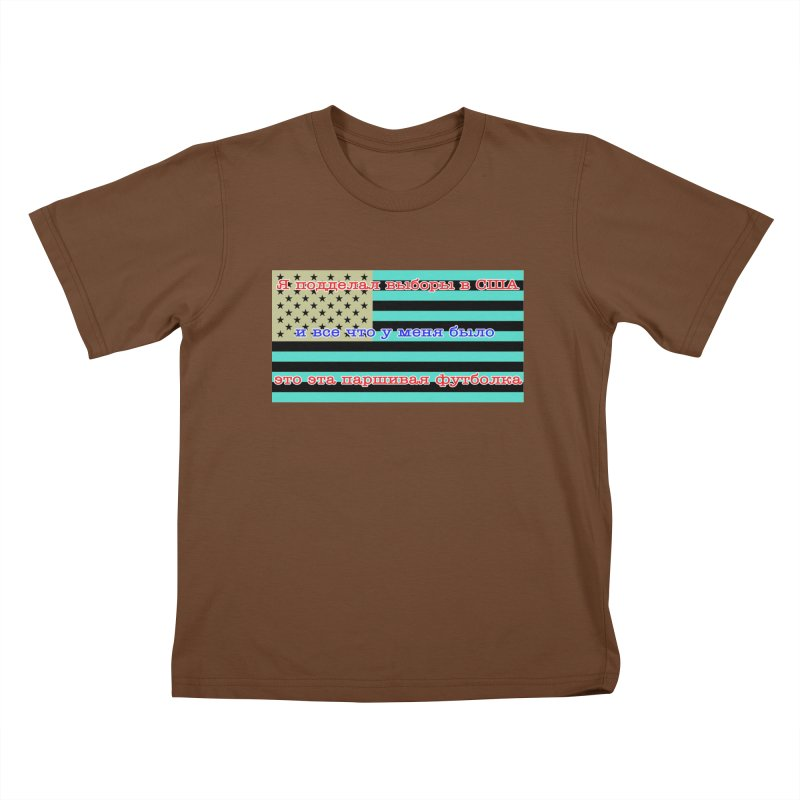 I Tampered With The US Election Kids T-Shirt by Shirts That Never Happened