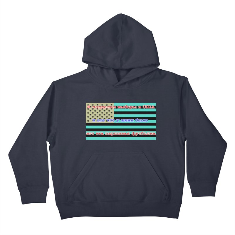 I Tampered With The US Election Kids Pullover Hoody by Shirts That Never Happened