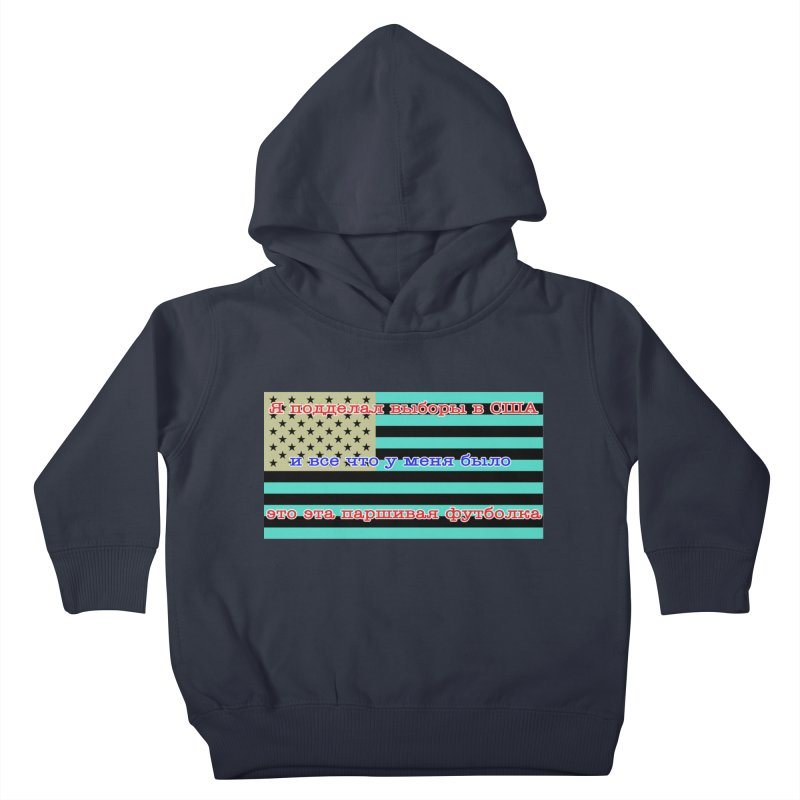 I Tampered With The US Election Kids Toddler Pullover Hoody by Shirts That Never Happened