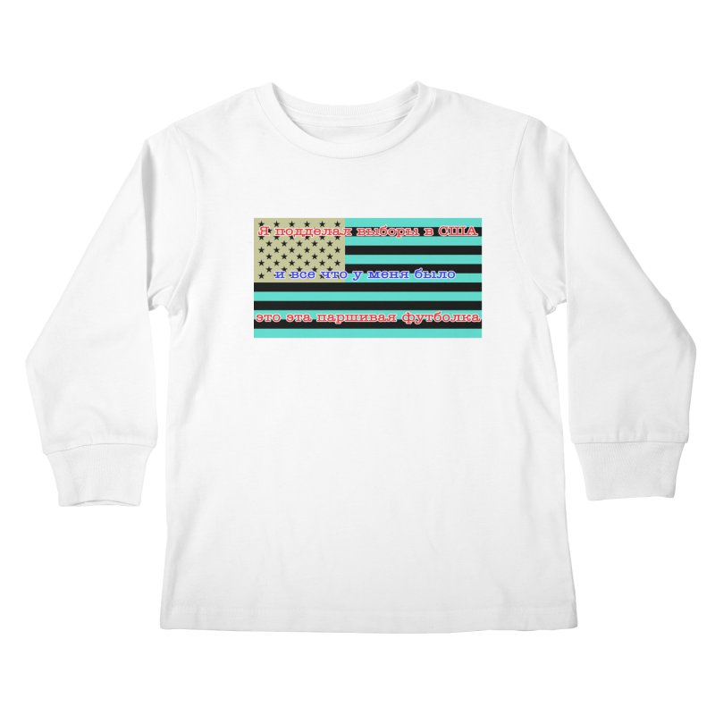 I Tampered With The US Election Kids Longsleeve T-Shirt by Shirts That Never Happened