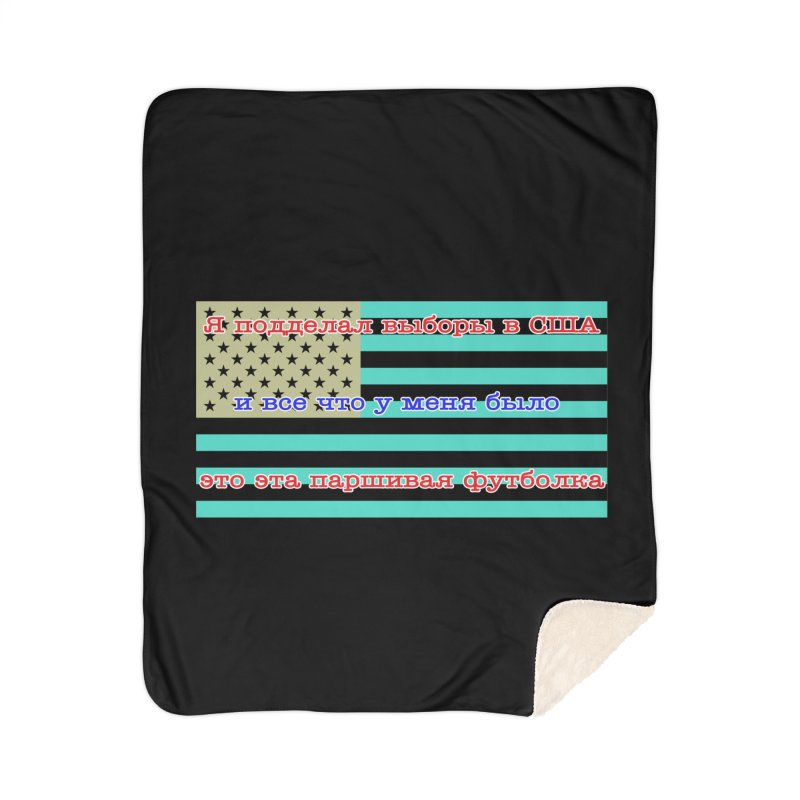I Tampered With The US Election Home Sherpa Blanket Blanket by Shirts That Never Happened
