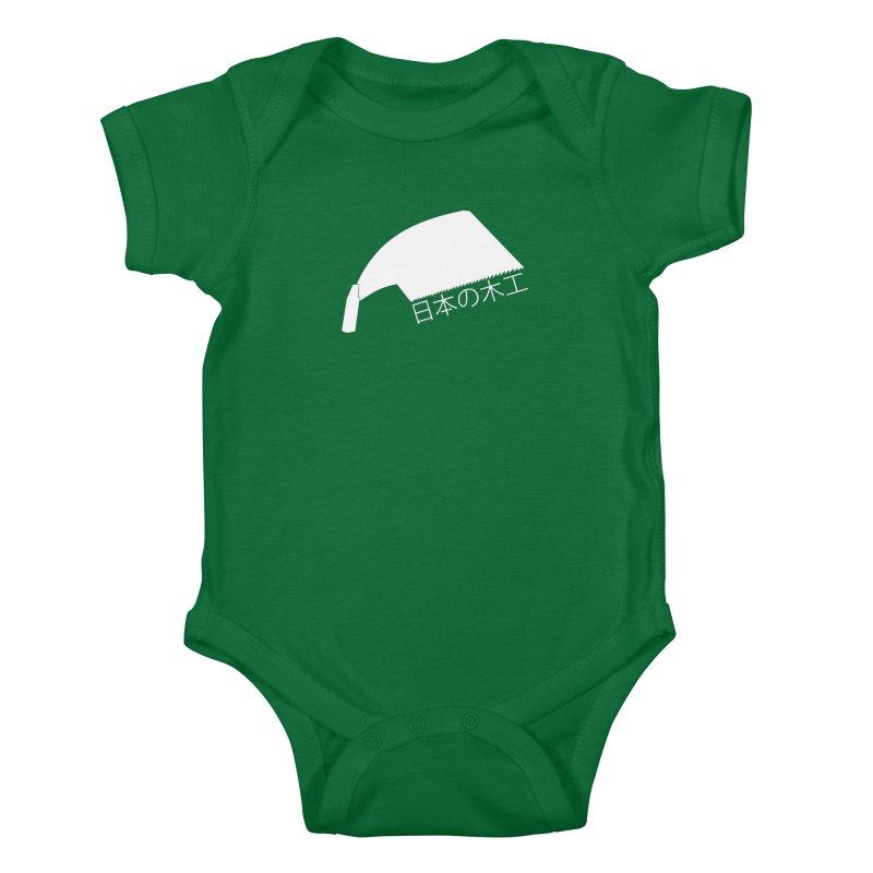 Japanese Woodworking - Whaleback Saw - White Logo Kids Baby Bodysuit by Adventures In DIY-Stuff 4 Craftspeople