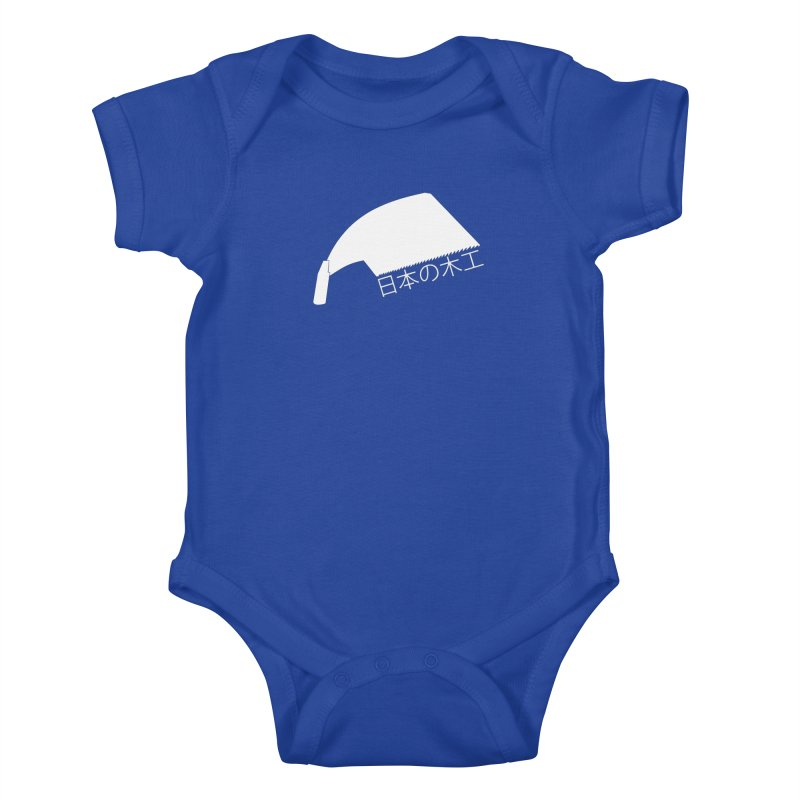 Japanese Woodworking - Whaleback Saw - White Logo Kids Baby Bodysuit by Adventures In DIY-Stuff 4 Craftspeople