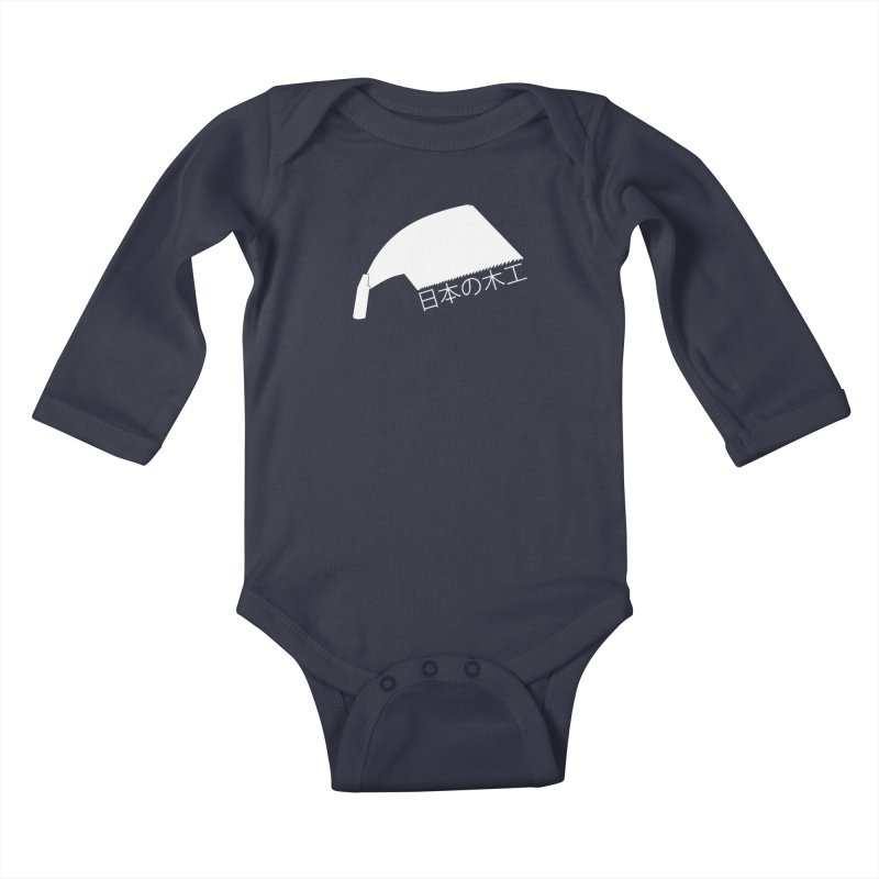 Japanese Woodworking - Whaleback Saw - White Logo Kids Baby Longsleeve Bodysuit by Adventures In DIY-Stuff 4 Craftspeople