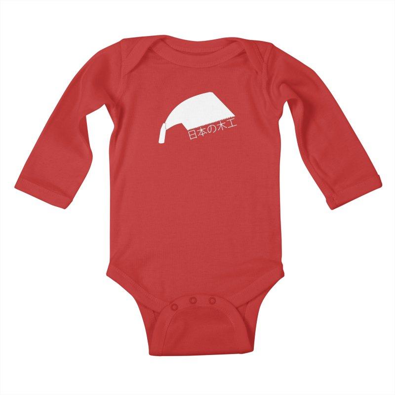 Japanese Woodworking - Whaleback Saw - White Logo Kids Baby Longsleeve Bodysuit by Adventures In DIY-Stuff 4 Craftspeople