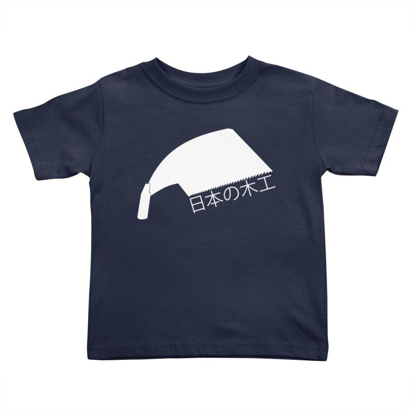Japanese Woodworking - Whaleback Saw - White Logo Kids Toddler T-Shirt by Adventures In DIY-Stuff 4 Craftspeople