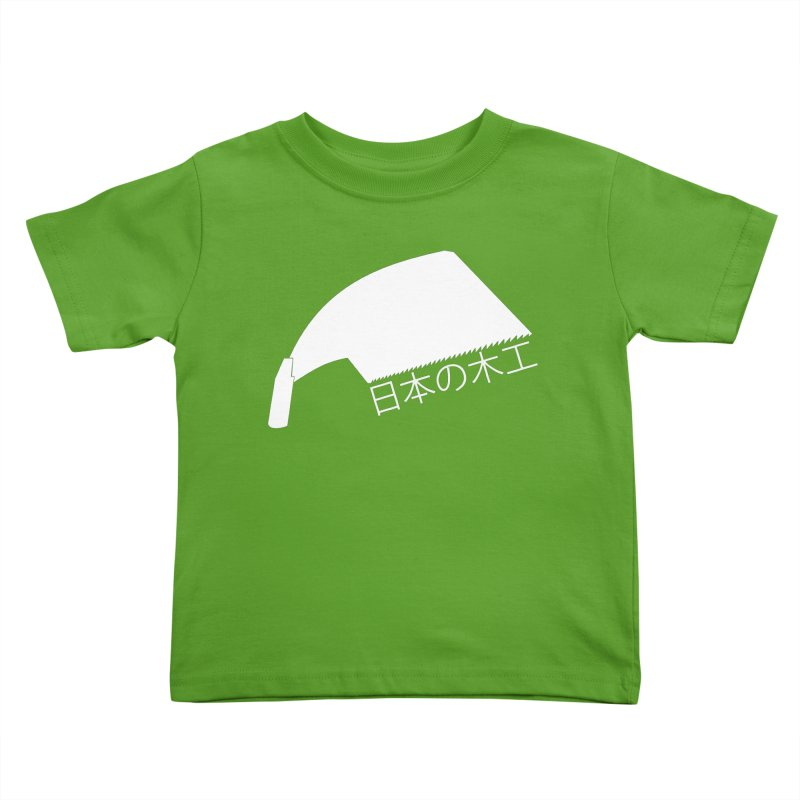 Japanese Woodworking - Whaleback Saw - White Logo Kids Toddler T-Shirt by Adventures In DIY-Stuff 4 Craftspeople