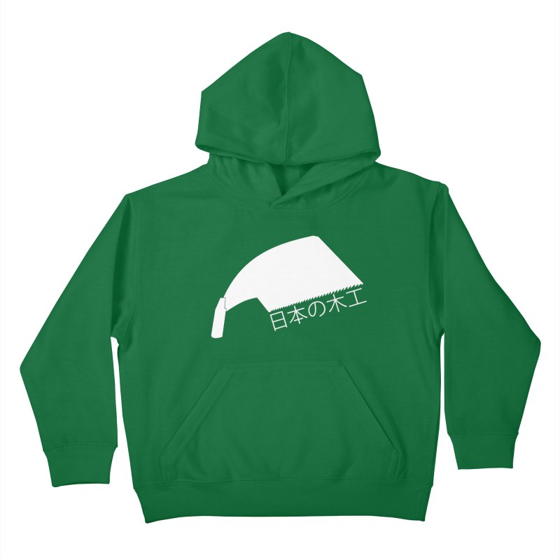 Japanese Woodworking - Whaleback Saw - White Logo Kids Pullover Hoody by Adventures In DIY-Stuff 4 Craftspeople