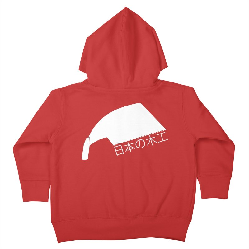Japanese Woodworking - Whaleback Saw - White Logo Kids Toddler Zip-Up Hoody by Adventures In DIY-Stuff 4 Craftspeople