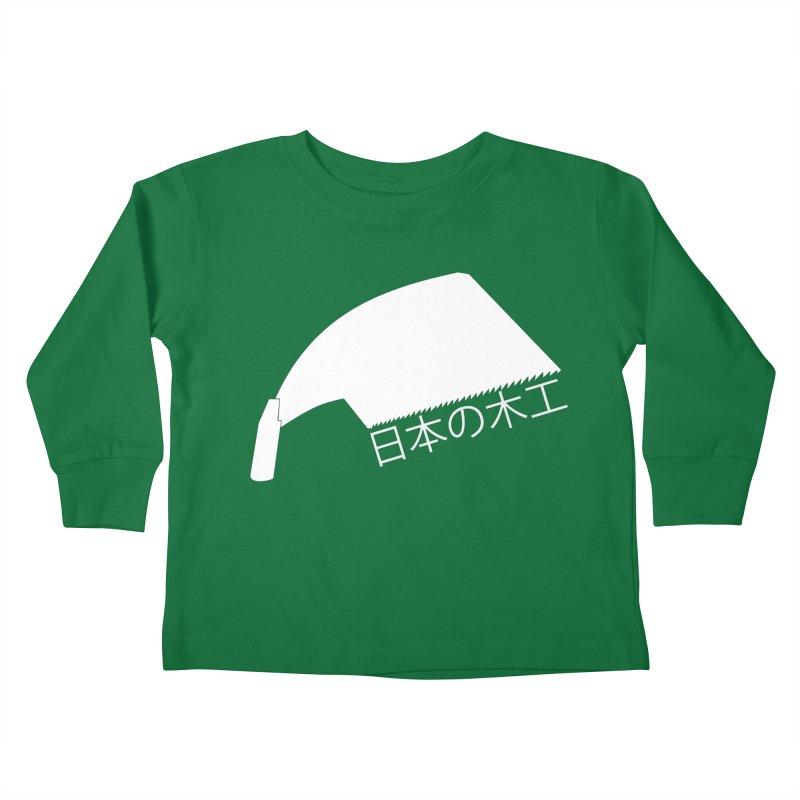 Japanese Woodworking - Whaleback Saw - White Logo Kids Toddler Longsleeve T-Shirt by Adventures In DIY-Stuff 4 Craftspeople