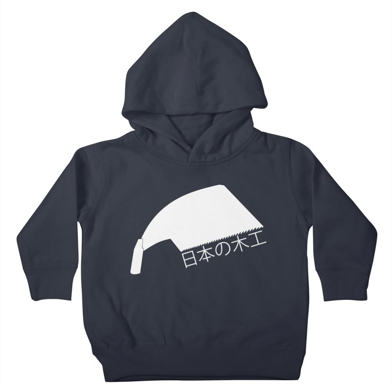Japanese Woodworking - Whaleback Saw - White Logo Kids Toddler Pullover Hoody by Adventures In DIY-Stuff 4 Craftspeople