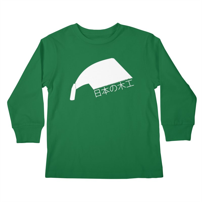 Japanese Woodworking - Whaleback Saw - White Logo Kids Longsleeve T-Shirt by Adventures In DIY-Stuff 4 Craftspeople