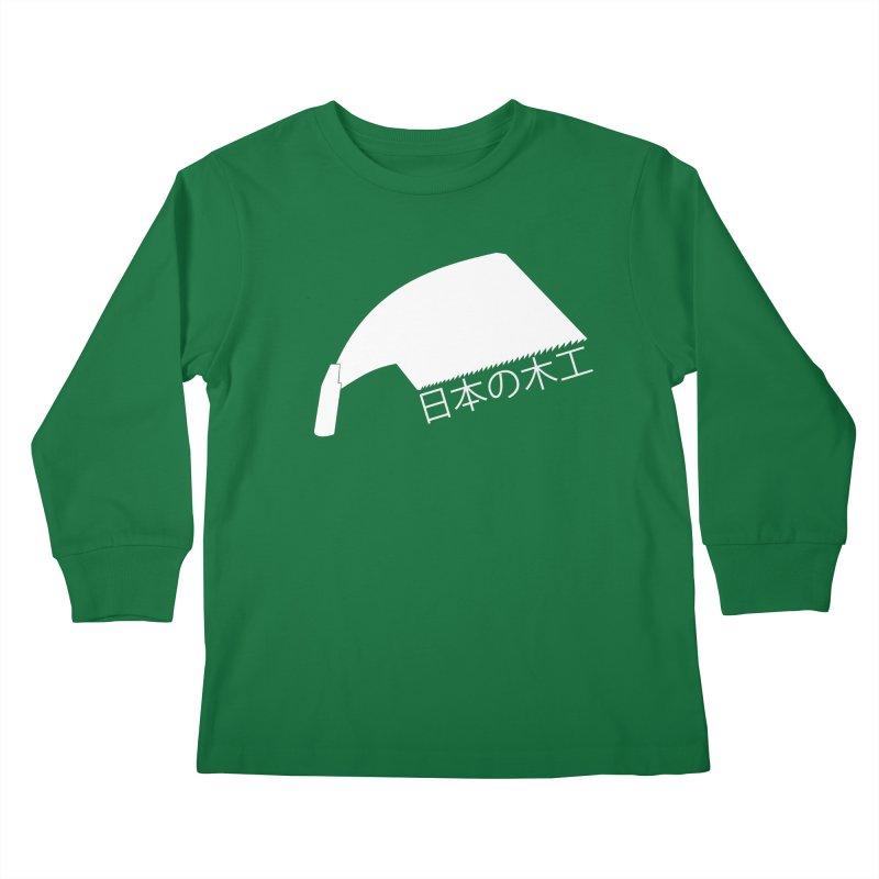 Japanese Woodworking - Whaleback Saw - White Logo Kids Longsleeve T-Shirt by Adventures In DIY-Stuff 4 Craftspeople