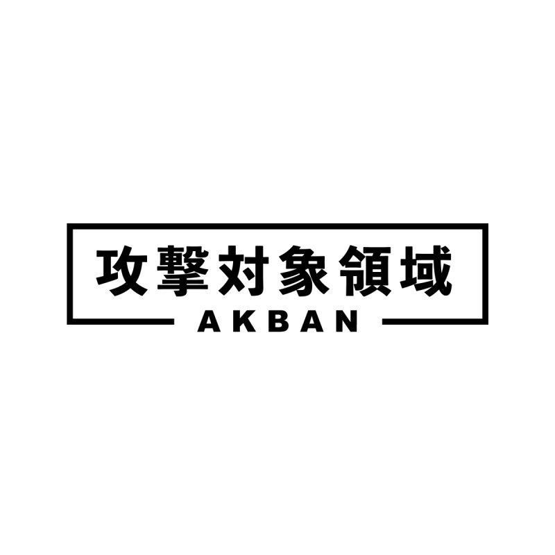 Attack surface AKBAN black Accessories Sticker by AKBAN Core Official