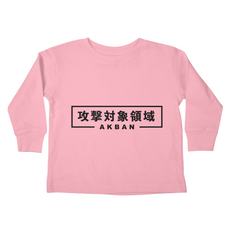 Attack surface AKBAN black Kids Toddler Longsleeve T-Shirt by AKBAN Core Official