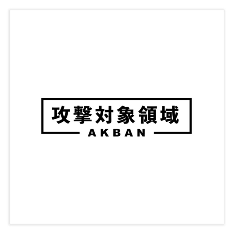 Attack surface AKBAN black Home Fine Art Print by AKBAN Core Official