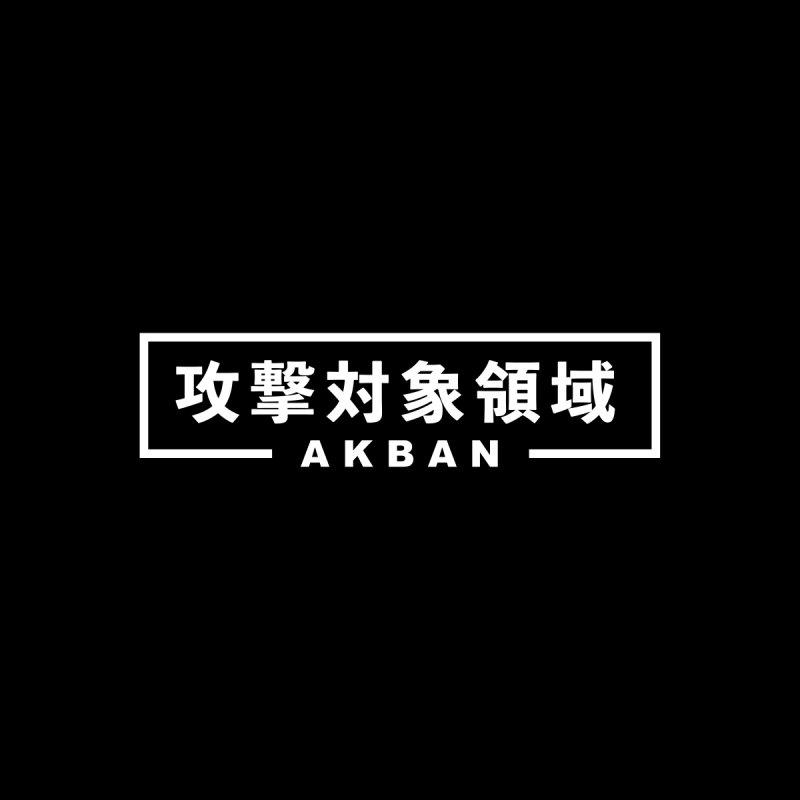 Attack surface AKBAN Kids Toddler T-Shirt by AKBAN Core Official