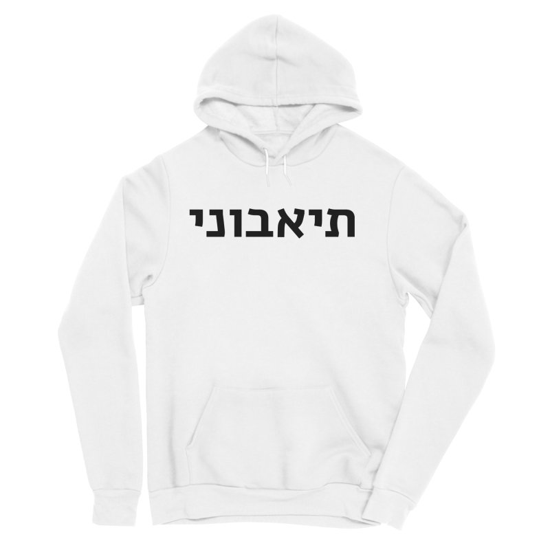Theavoni Men's Men's Pullover Hoody by ALTNEU's Artist Shop