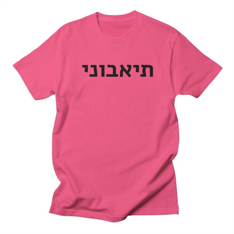 Theavoni Men's Men's T-Shirt by ALTNEU's Artist Shop
